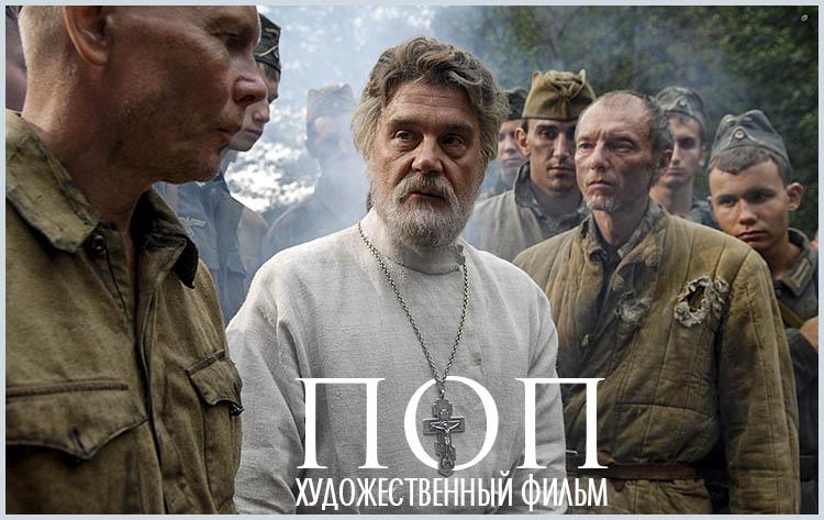 Православный художественный фильм — «Поп»