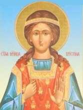Святая мученица Христина - житие