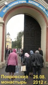 Ваши записки в Покровском монастыре!