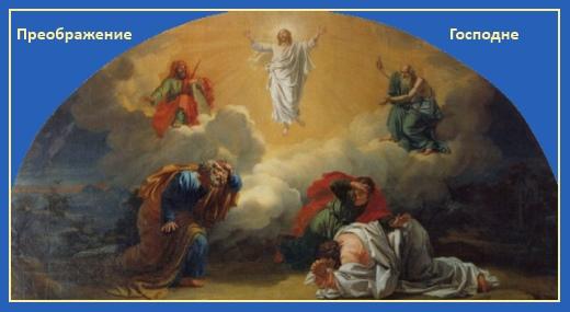 Преображение Господне - икона