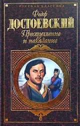 Христианские позиции романа Достоевского «Преступление и наказание»