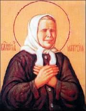 Письмо - записка святой Матроне Московской