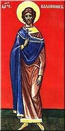 Святой мученик Каллиник – житие
