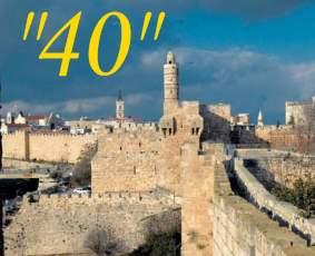 Что символизирует число 40?