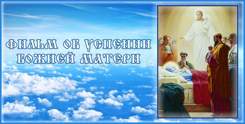 Фильм об Успении Божией Матери