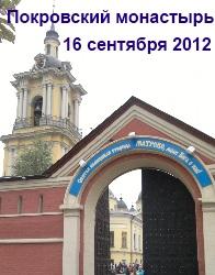 Святая Матрона Московская. Записки. 16.09.2012