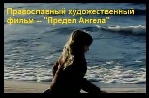 Православный художественный фильм – «Предел Ангела»