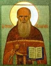 Священномученик Владимир Мощанский