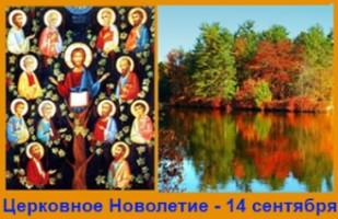 Начало индикта – Церковного новолетия