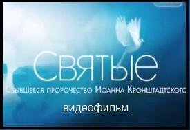 Иоанн Кронштадтский и его пророчества. Видеофильм