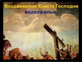 Воздвижение Креста Христова – видеофильм