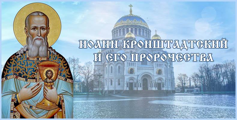 Иоанн Кронштадтский и его пророчества