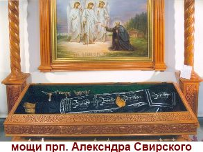 Св. Александр Свирский вымолил у Бога ребенка!