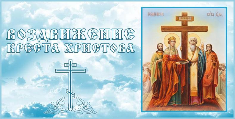 Воздвижение Креста Христова