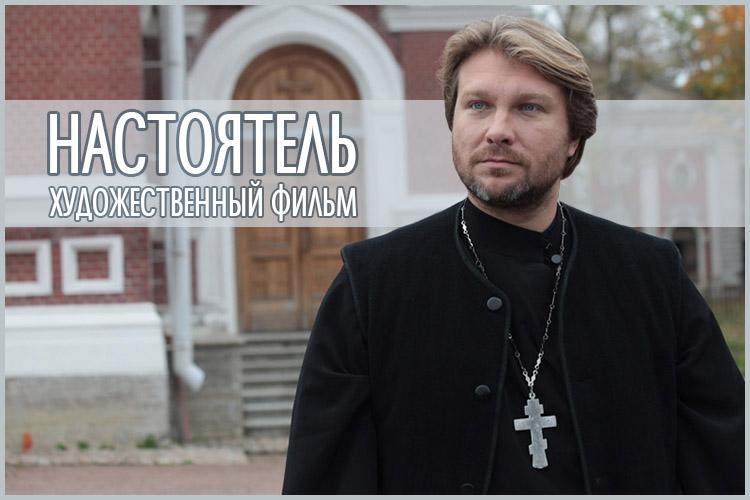 «Настоятель» – православный художественный фильм