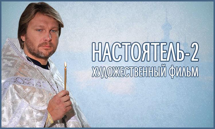 «Настоятель-2» ― художественный фильм