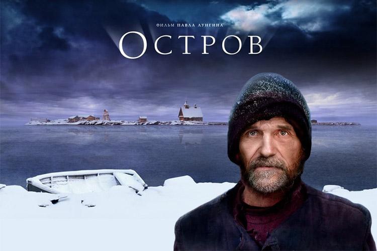 «Остров» — православный художественный фильм