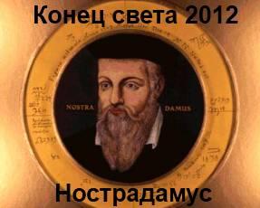 Конец света 2012. Нострадамус