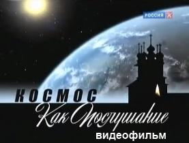 Православный фильм о КОСМОСЕ и БОГЕ