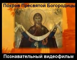 Покров Пресвятой Богородицы – видео, смотреть онлайн