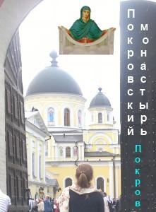 Записки святой Матроне – 14 октября 2012