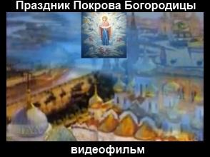 Покров Пресвятой Богородицы - видеофильм
