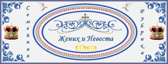 Жених и Невеста - сайт Семья и Вера