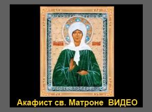 Акафист святой Матроне Московской - видео