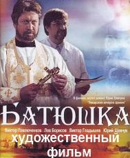 """""""Батюшка"""" - художественный фильм - 5 серия"""