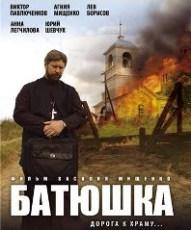 """""""Батюшка"""" - художественный фильм - 1 серия"""
