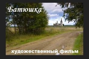 Батюшка - художественный фильм 6 серия
