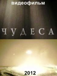 Чудеса 2012 - фильм