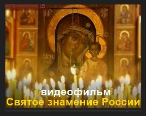 Фильм об истории Казанской иконы Божией Матери