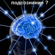 Есть ли у человека подсознание?