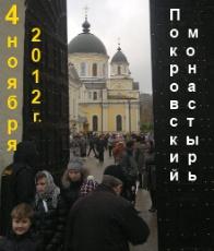 Записки святой Матроне - 4 ноября 2012
