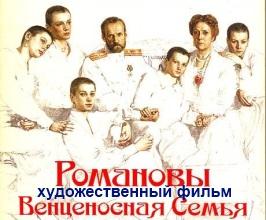 """""""Романовы. Венценосная семья"""" - художественный фильм"""