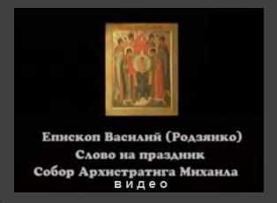 Видео. Слово на праздник Архистратига Михаила