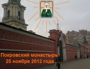 Записки святой Матроне - 25 ноября 2012