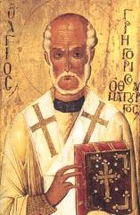 Святитель Григорий Чудотворец еп. Неокесарийский