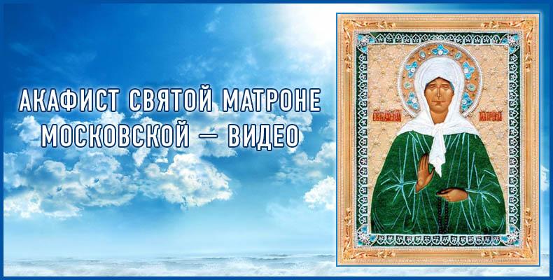 Акафист святой Матроне Московской — видео