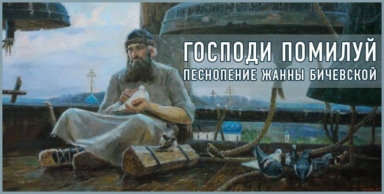 Господи помилуй - песнопение Жанны Бичевской