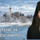 Наставление на Рождественский пост — видео