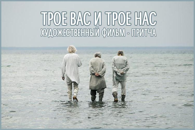 Трое Вас и трое нас. Притча — видеофильм