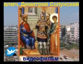 Видеофильм о великомученике Димитрие Солунском