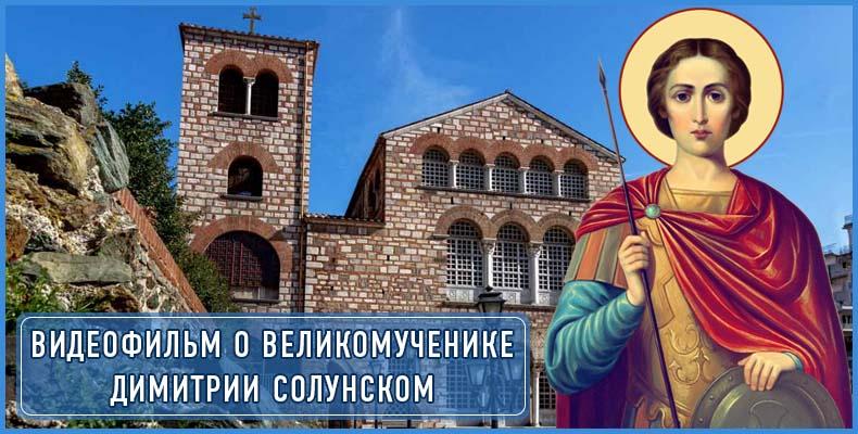 Видеофильм о великомученике Димитрии Солунском