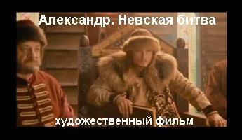 Александр Невский - художественный фильм