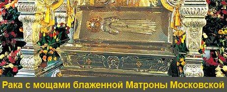 Записки святой Матроне - 9 декабря