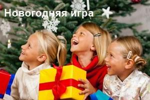 Новогодние детские игры!