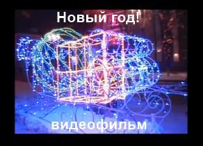 Новый год - 2013. Православное видео