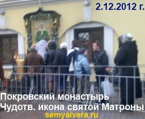 Письмо святой Матроне Московской - 2 декабря 2012